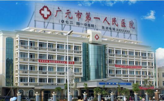广元第一人民医院wifi覆盖解决方案